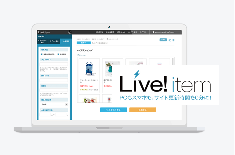 Live!itemサムネイル