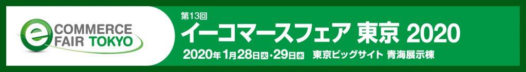 イーコマースフェア東京2020