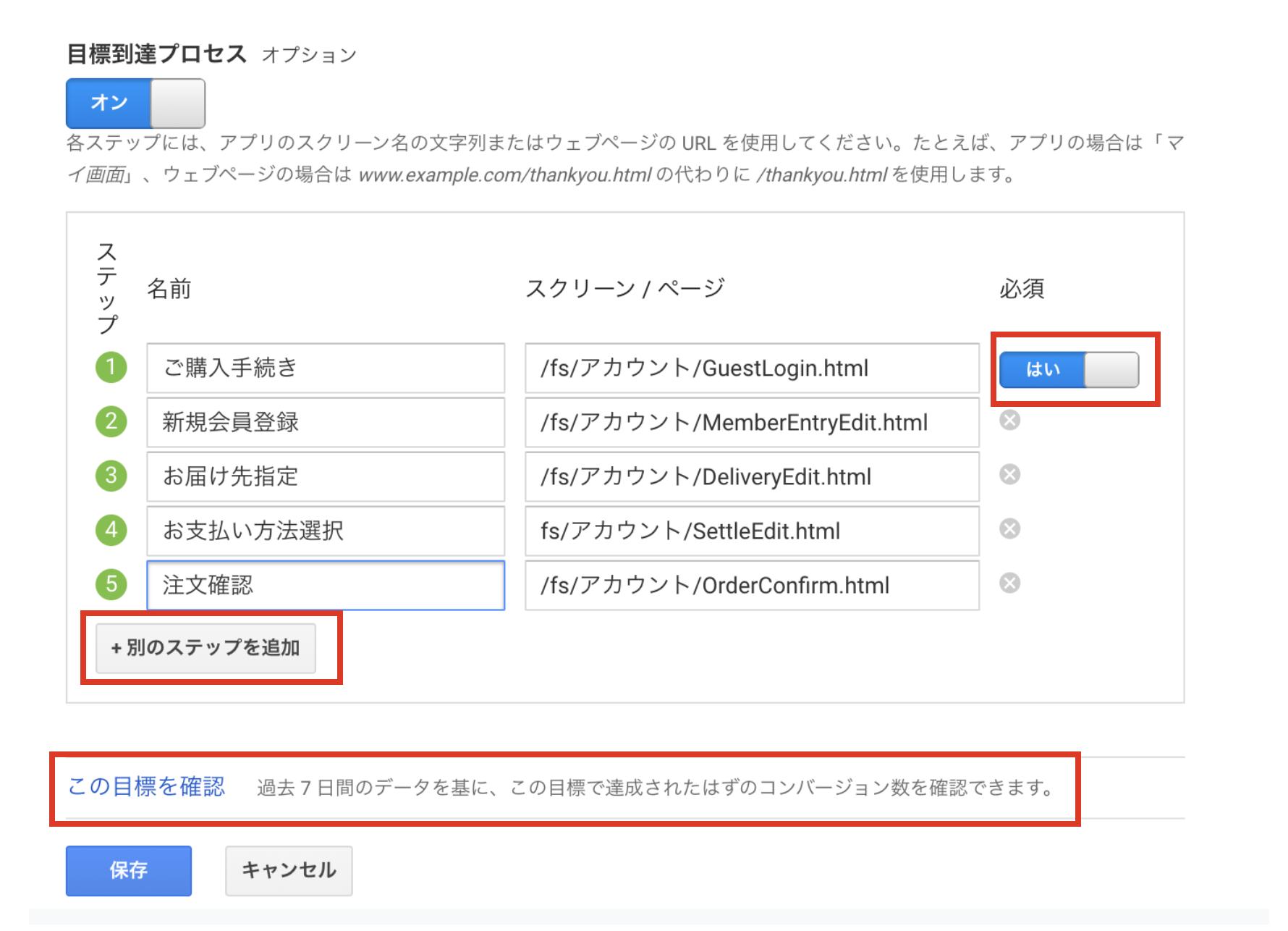 GoogleAnalyticsStep3