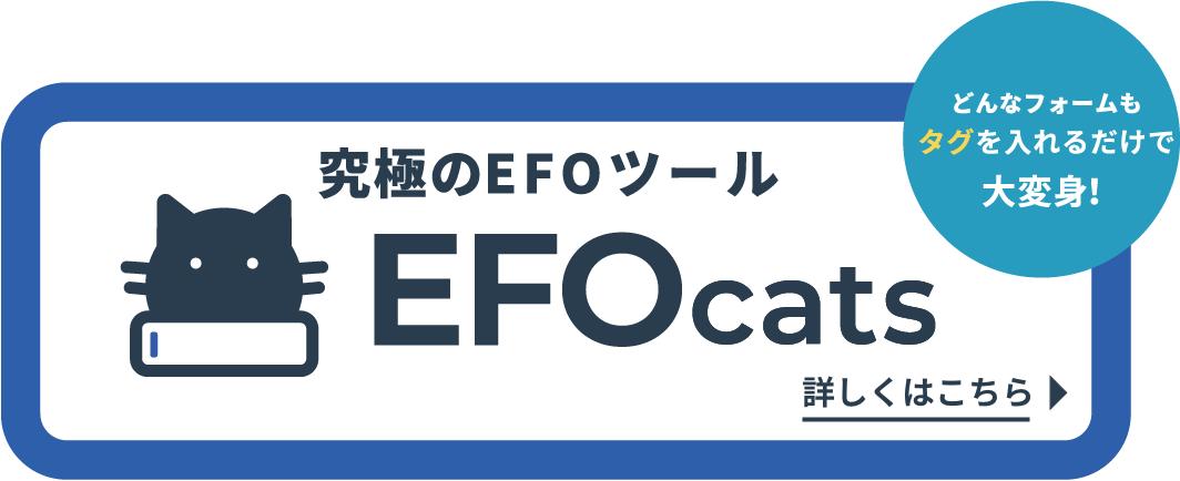 EFOcats