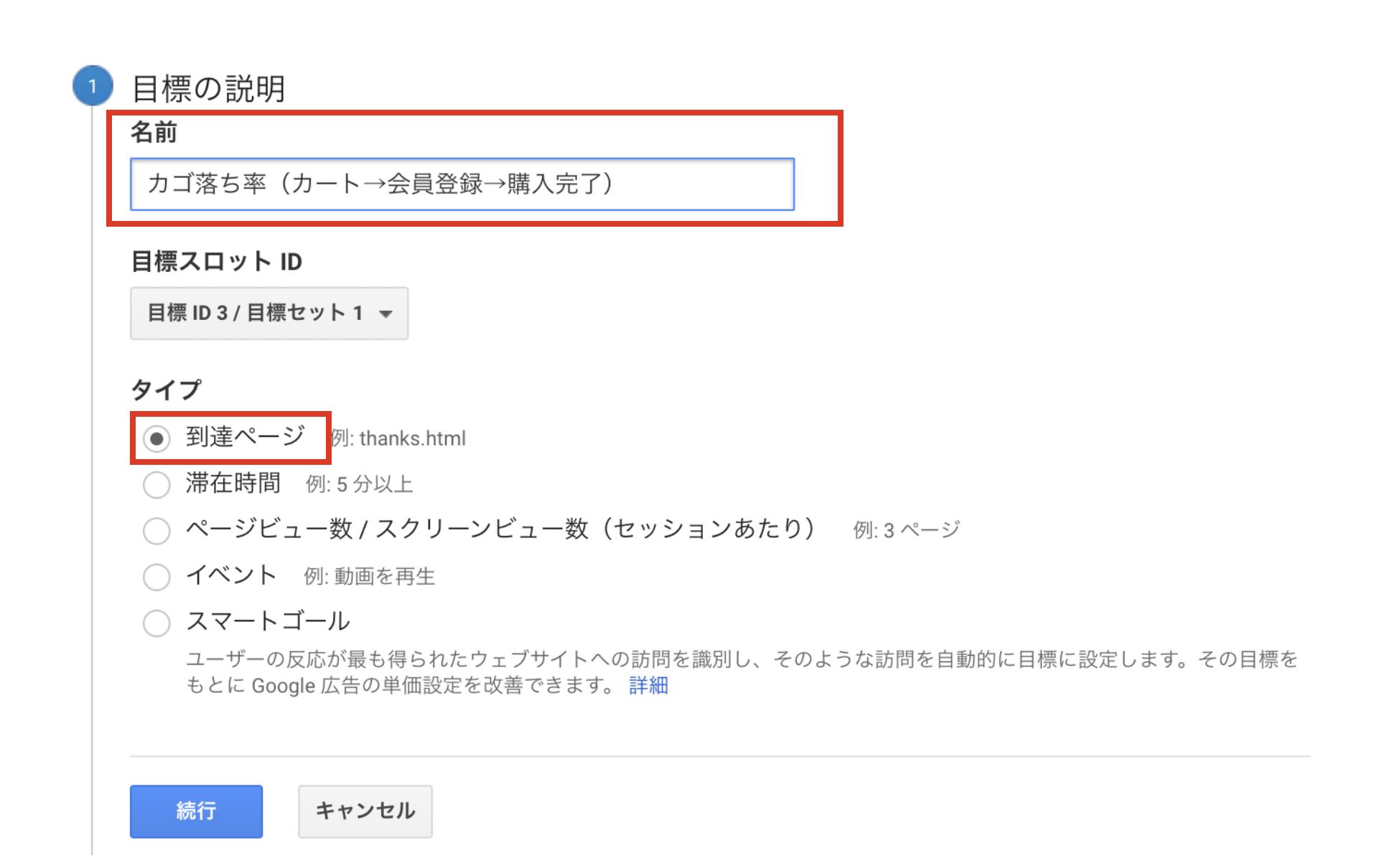 GoogleAnalyticsStep1