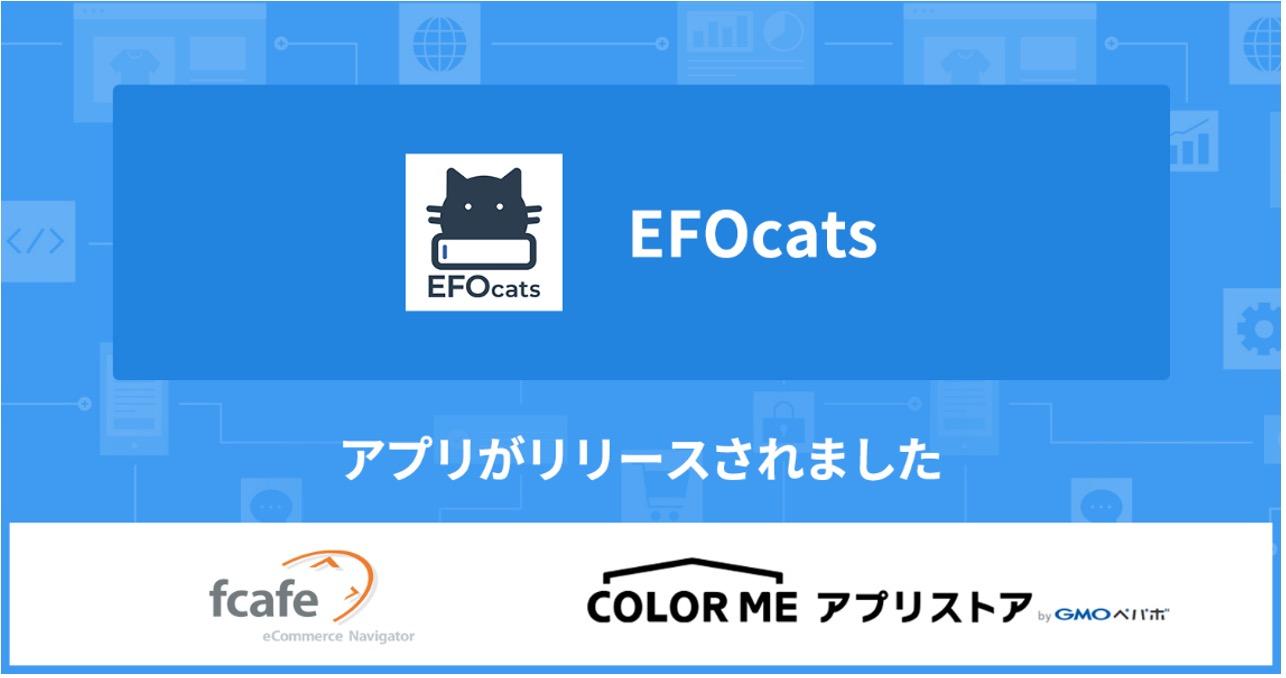 1画面1入力のEFOツール「EFOcats」が「カラーミーショップ」と連携。 『EFOcats for カラーミーショップ』を提供開始。